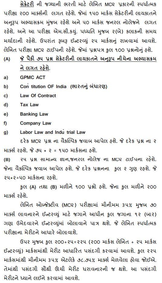 Jamnagar Municipal Corporation Recruitment 2021 - Secretary Syllabus & Exam Pattern