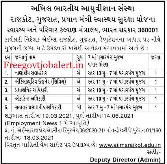 AIIMS Rajkot Recruitment 2021 - Executive Engineer, & Other Posts