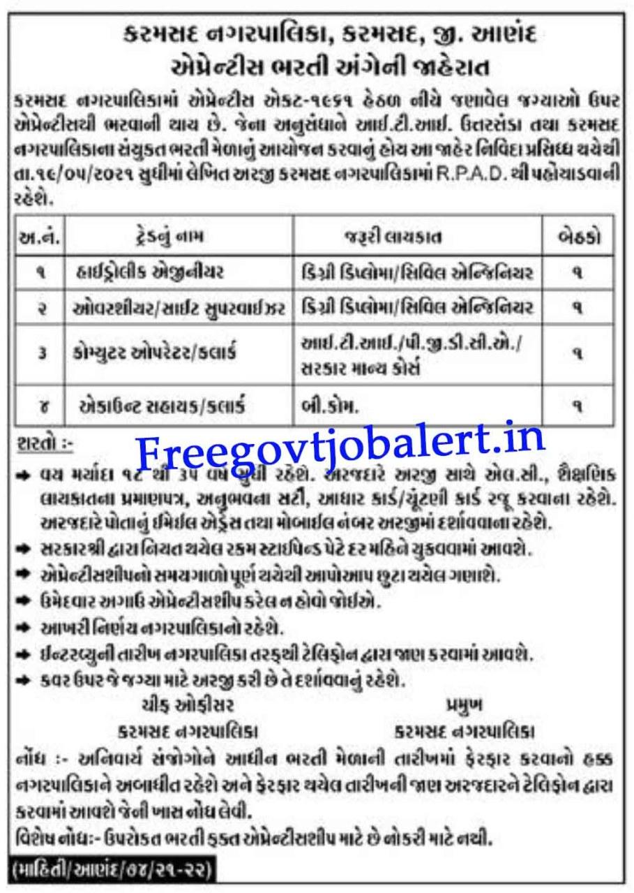 Karamsad Nagarpalika Recruitment 2021 -04 Apprentice Jobs in Karamsad