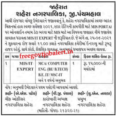 Shahera Nagarpalika Recruitment 2021 - 01 MIS-IT Expert Post