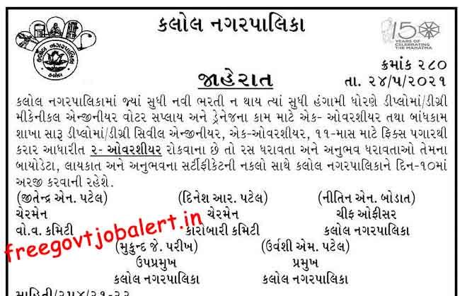kalol Nagarpalika Recruitment 2021 For Overseer Posts