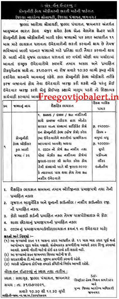 District Health Society Jamnagar Recruitment 2021 - 36 CHO Vacancy