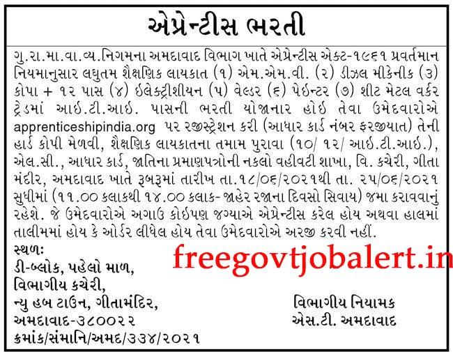 GSRTC Ahmedabad Apprentice Recruitment 2021 - COPA, Welder & Other Posts 10th Pass Jobs