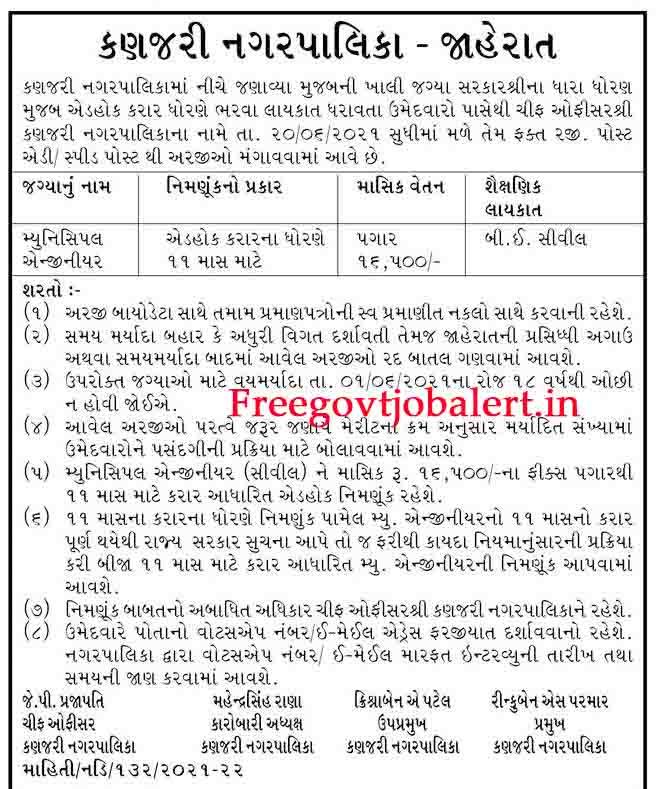 Kanjari Nagarpalika Recruitment 2021 For Municipal Engineer Posts