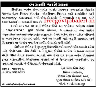 NHM Palanpur Recruitment 2021 9+ Midwifery & Other Posts