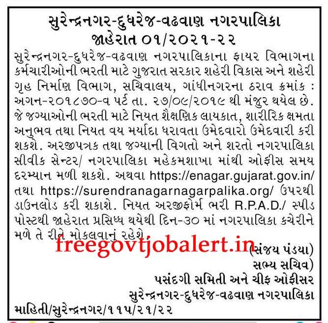Surendranagar Nagarpalika Recruitment 2021 - Fire Department Jobs