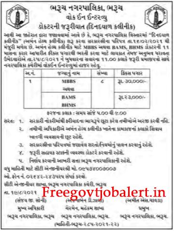 Bharuch Nagarpalika Recruitment 2021 - 8 Doctor Posts (Walk-in)