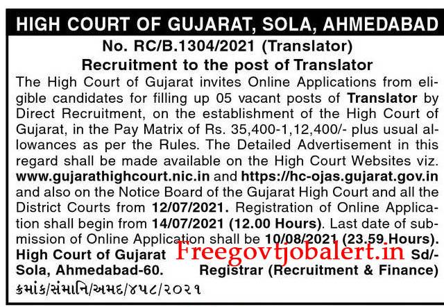 Gujarat High Court 05 Translator Recruitment 2021 - Freegovtjobalert.in