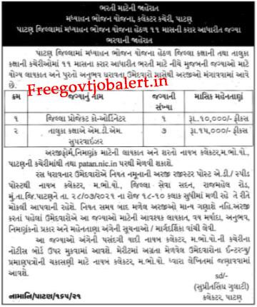 MDM Patan Recruitment 2021 - 8 Supervisor and Coordinator Posts