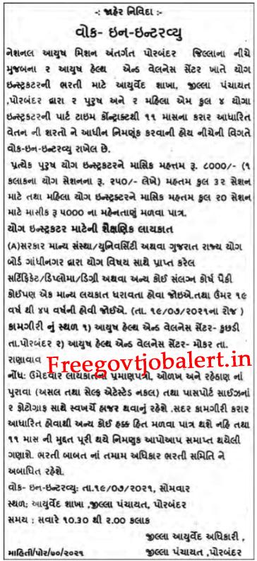 National Ayush Mission Porbandar Recruitment 2021 - Yoga Instructor Posts