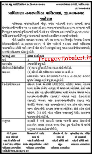 Palitana Nagarpalika Recruitment 2021 - Fire Inspector Posts