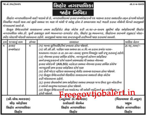 Sihor Nagarpalika Recruitment 2021 - Fire Inspector Posts