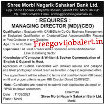 Shree Morbi Nagrik Sahakari Bank Ltd Recruitment 2021 - Managing Director (MD- CEO) Posts