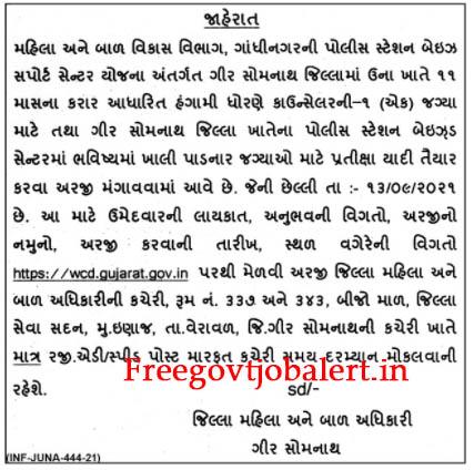 WCD Gir Somnath Recruitment 2021 - Counselor Vacancy