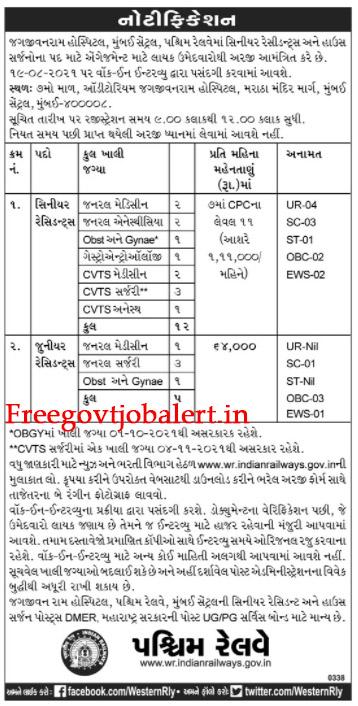 WR Mumbai Central Recruitment 2021 - 17 Senior - Junior Resident Posts