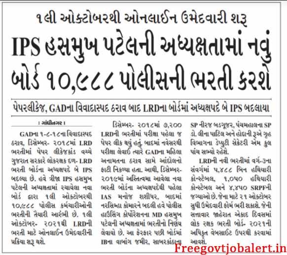 10988 Gujarat Police Bharti 2021 OJAS - Gujarat Constable Jobs