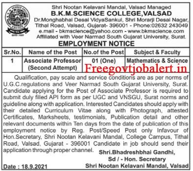 BKM Science College Valsad Recruitment 2021 for Associate Professor Post