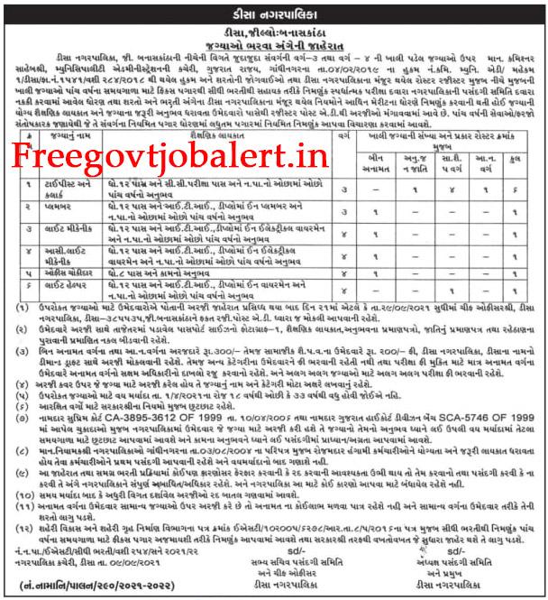 Deesa Nagarpalika Recruitment 2021 - 11 Clerk, Assistant & Other Posts