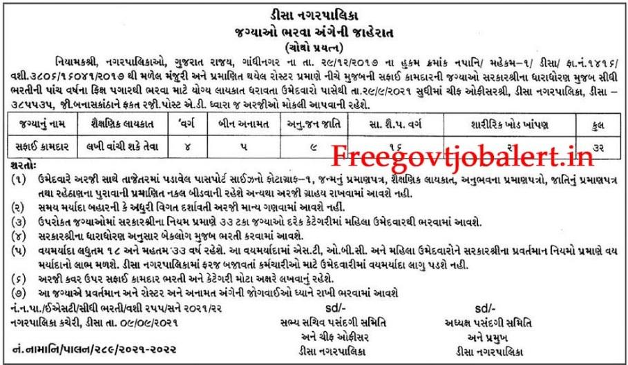 Deesa Nagarpalika Safai Kamdar Recruitment 2021 - 32 Posts