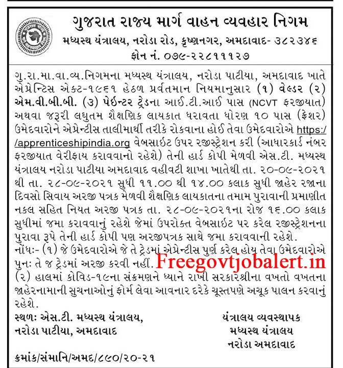 GSRTC Naroda Ahmedabad Apprentice Recruitment 2021 - Welder, MVBB & Painter Trade