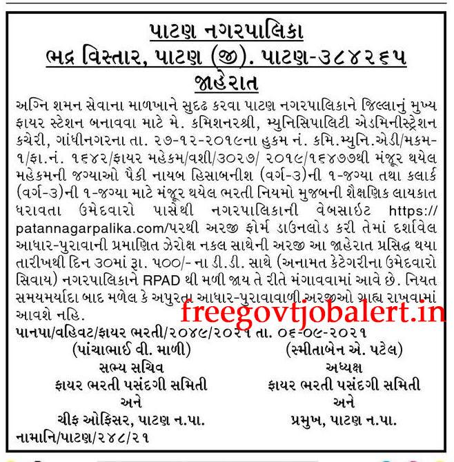 Patan Nagarpalika Recruitment 2021 - Clerk & Accountant Vacancy