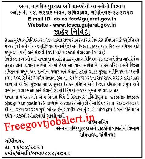 SCDRC Gujarat- FCSCA-Recruitment-2021-for-Judicial-Non-Judicial-58 Post