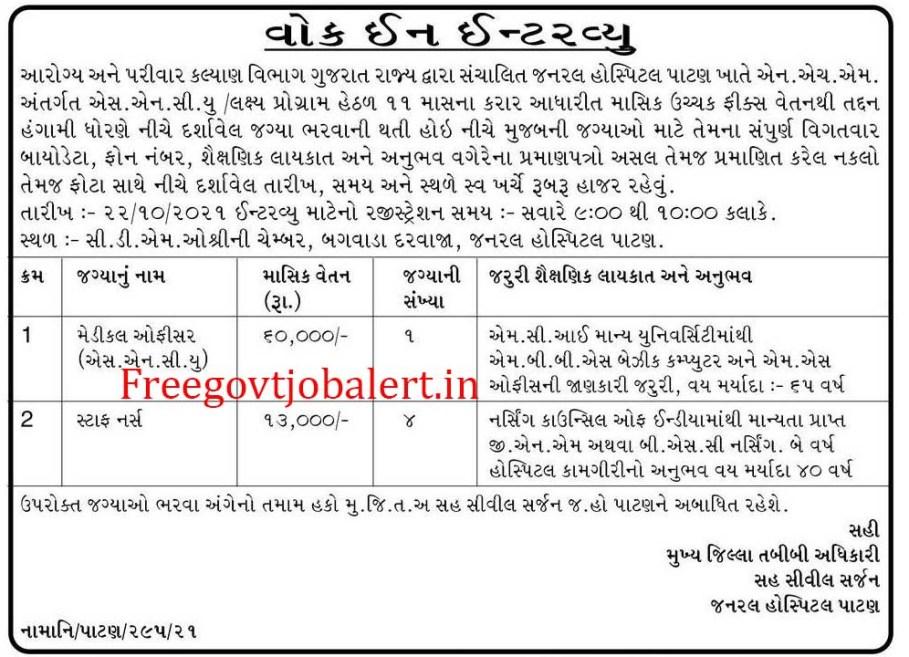 General Hospital Patan Recruitment 2021 Staff NUrse and Mo Posts
