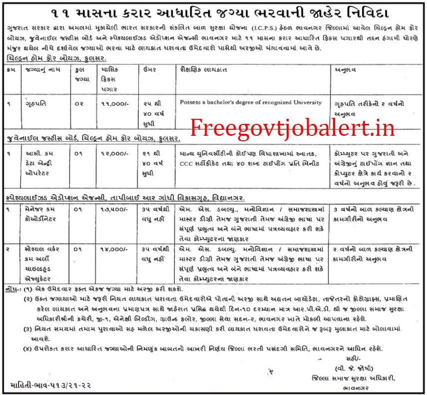 ICPS Bhavnagar Recruitment 2021 - Gruhpati & Other Posts