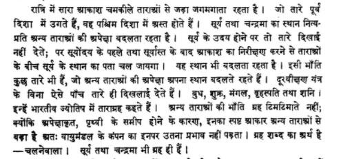 Grih Nakshatra hindi pdf