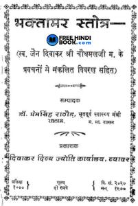 bhaktamar-stotra-hindi-pdf