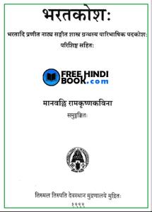 bharat-kosh-hindi-pdf