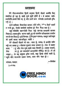 geeta-pravachan-hindi-pdf