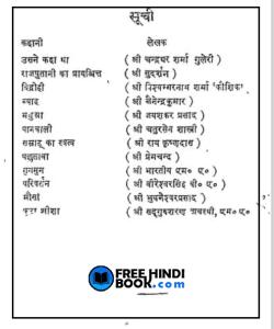 hindi-ki-adarsh-kahaniya