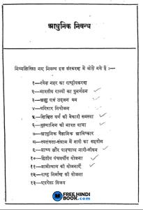 hindi-nibandh-pdf