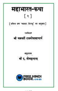mahabharat-katha-hindi-pdf
