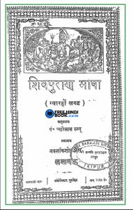 shiv-puran-bhasa-hindi-pdf