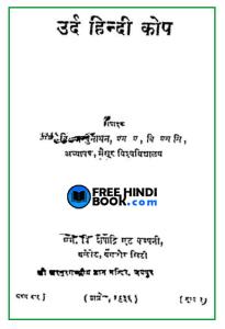 urdu-hindi-kosh-hindi-pdf