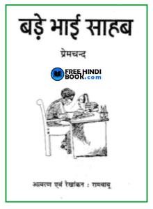 bade-bhai-sahab-story-pdf