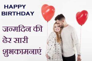 प्रेमिका-को-जन्मदिन-की-बधाई-सन्देश-शायरी-पत्र (3)