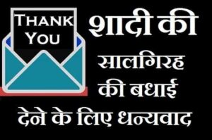 Thanks-You-For-Anniversary-Wishes-In-Hindi (1)