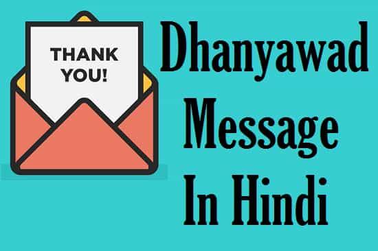 धन्यवाद-मेसेज-हिंदी (2)