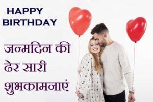 Romantic-Impressive-Heart-Touching-Birthday-Wishes-for-Girlfriend-In-Hindi (3)