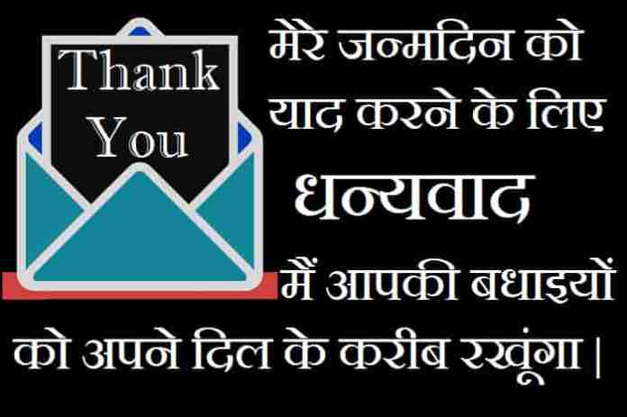 Thank-you-for-birthday-wishes-in-hindi (1)