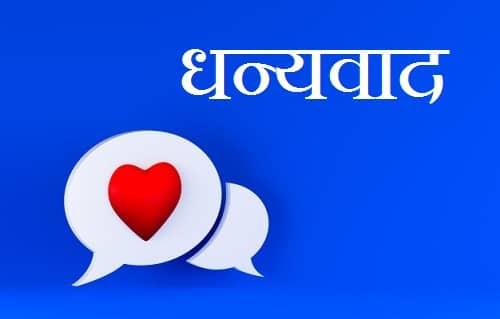 धन्यवाद Images-Dhanyawad-Dhanyavad Images (2)