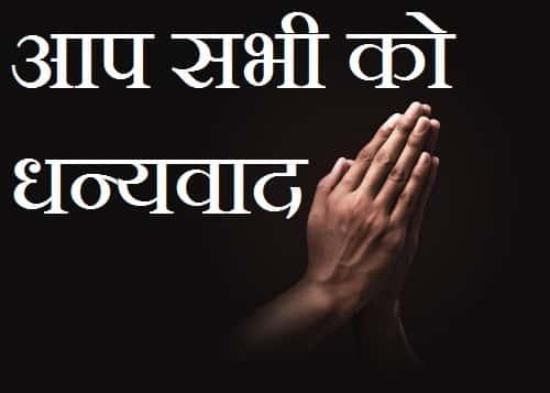 धन्यवाद Images-Dhanyawad-Dhanyavad Images (7)