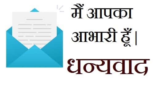 Abhar-Images-Hindi-HD (1)