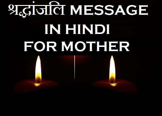 Condolence-Message-In-Hindi-For-Mother