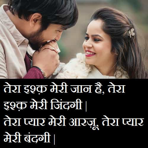 Long-Distance-Relationship-Images-In-Hindi-With-Quotes (11)