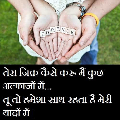 Long-Distance-Relationship-Images-In-Hindi-With-Quotes (19)