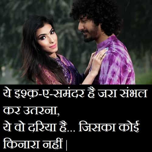Long-Distance-Relationship-Images-In-Hindi-With-Quotes (24)